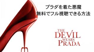 プラダを着た悪魔を無料でフル動画で観れる方法