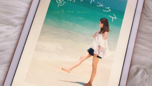 宮本佳実さんの本おすすめ一覧