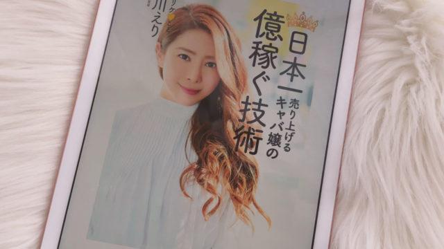 日本一売上げるキャバ嬢の億稼ぐ技術