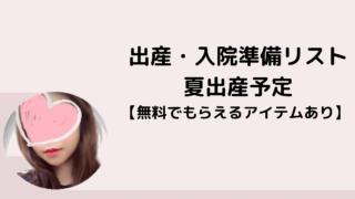 出産・入院準備リスト【夏生まれ】 無料でもらえる商品あり!